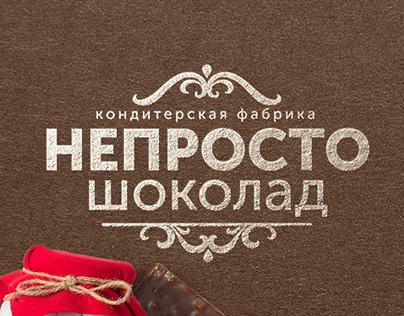"""Кондитерская фабрика """"Непросто шоколад"""""""