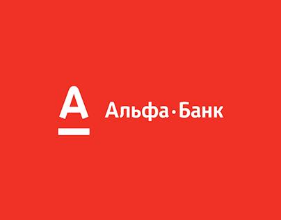Email рассылка для акций Альфа Банка
