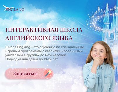 First screen – English language school