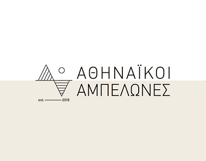 Branding Athenian Vineyards - AΘΗΝΑΪΚΟΙ ΑΜΠΕΛΩΝΕΣ