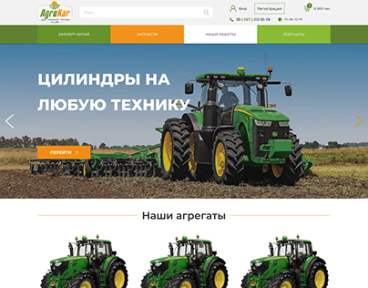 online store of agricultural machinery