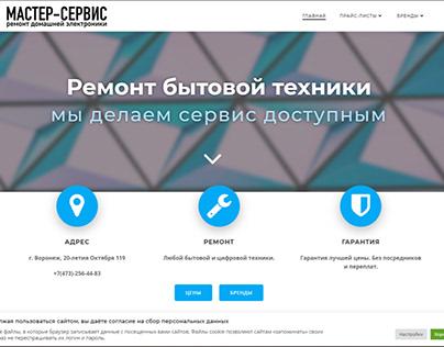Сайт по ремонту бытовой электроники