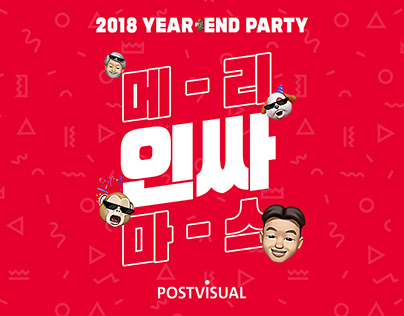 POSTVISUAL YEAR-END PARTY (2018)