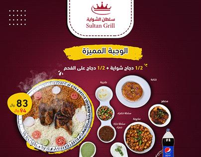 Sultan Grill Social Media