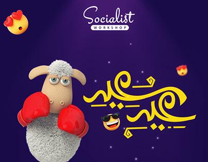 eid Al-adha ( social media )