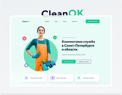 CleanOk | Landing Page Concept | Cleaning Service