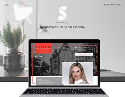 Landing Page.Larchenko