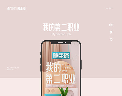Weibo#snapshot#H5