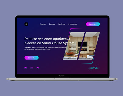 Smart House System - Website