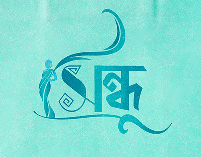 সিন্ধু SINDHU - Logo Design & Visual