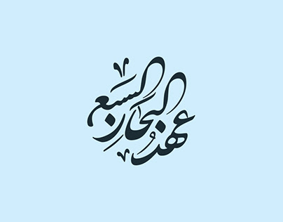 Arabic Logos - Calligraphy and Typography