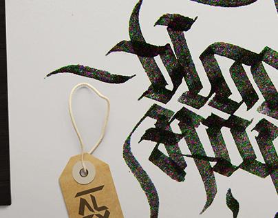 Calligraphy - Black & White