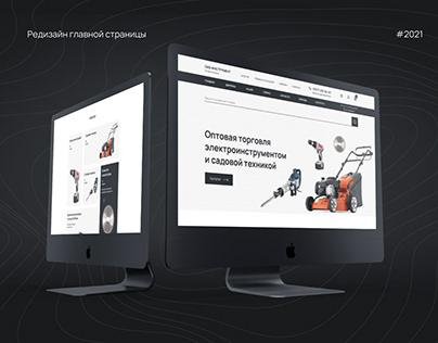 Редизайн главной страницы интернет-магазина