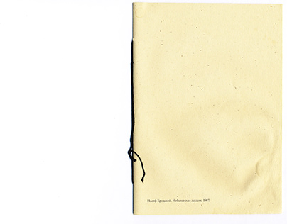 The Joseph Brodsky Nobel Lecture zine