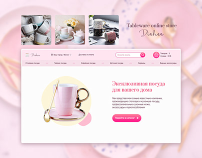 """Online store 