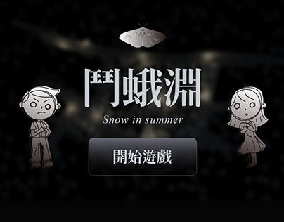 Mobile App Game - 鬥蛾淵 Snow in summer