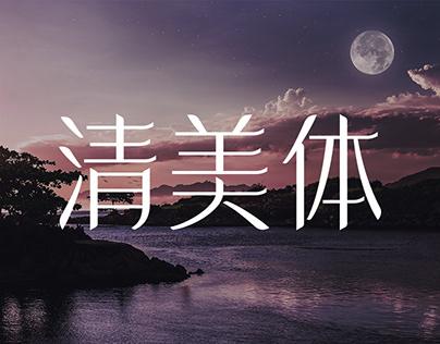 清美体 Qingmei typeface