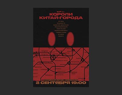 "Identity for showcase ""Kings of Kitay-Gorod"""