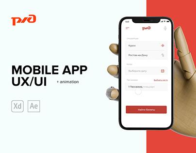 Mobile App RZD | UI/UX