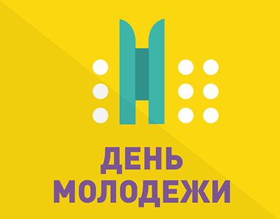 День молодежи / Сity festival
