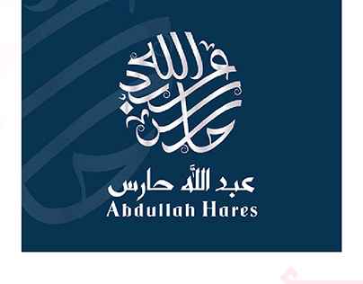 Abdullah Hares (5 options logo)