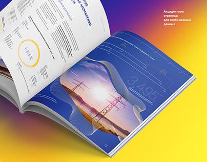 Annual Report concept —Концепт годового отчёта