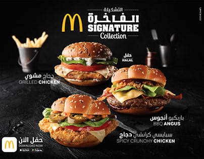 Mc Donald's Signature Collection