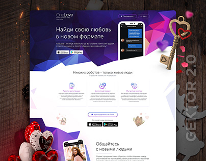 Landing Page | Сервис онлайн знакомств