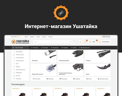 Интернет-магазин Ушатайка