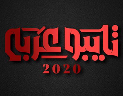تايبو عربي 2020