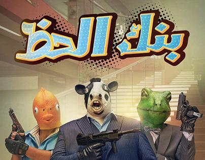 بنك الحظ (Unofficial Trailer)