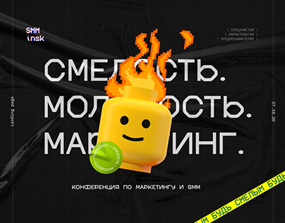 SMMINSK: конференция по маркетингу и СММ в Беларуси