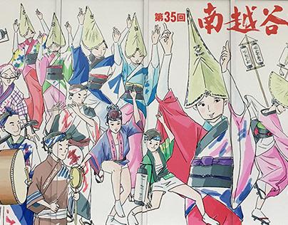 Wall art of Minami Koshigaya Station of Japan Railway