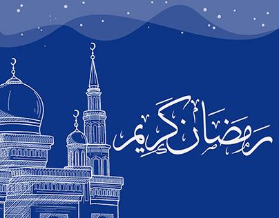 Do3a2 Ramadan
