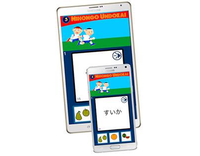 Nihongo Undokai - Game App