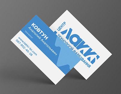 Business cards for employees | Визитки для сотрудников