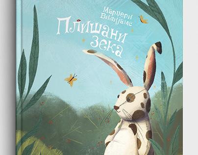 """""""The Velveteen Rabbit"""" - Children Book Illustrations"""