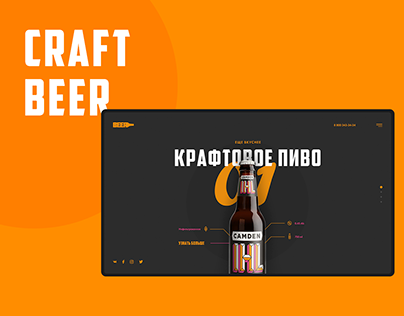 Craft beer promo-site