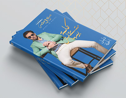 """Made in Egypt"" GRADUATION BOOK"