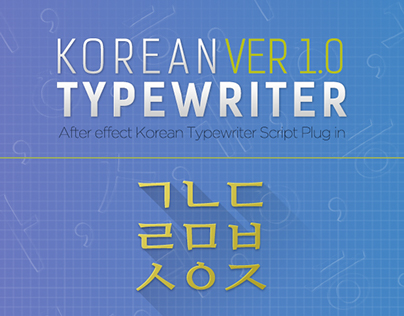 Korean Typewriter - aeScript