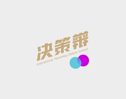 「決策辯」賽會品牌與活動視覺設計