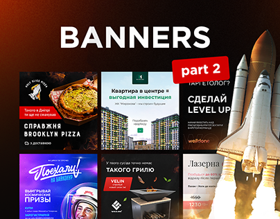 Banners | Part №2