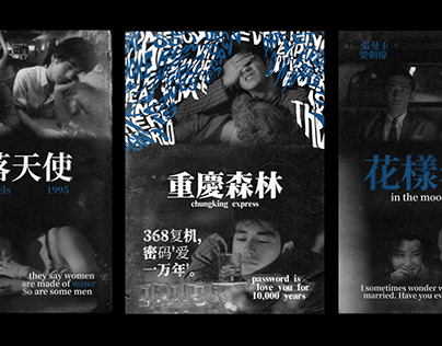 Wong Kar-Wai Movie Posters