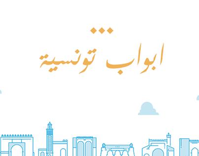 Vieux Tunis | illustrartion