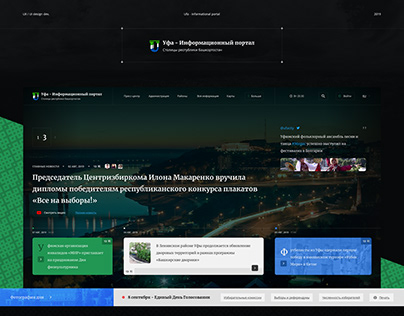 Ufa - informational portal