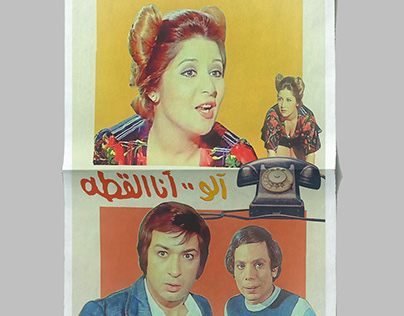 Old Arabic Movie Posters