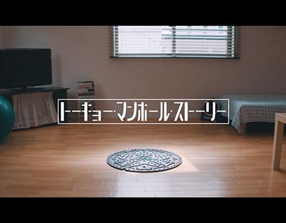 Short Film / Tokyo Manhole Story