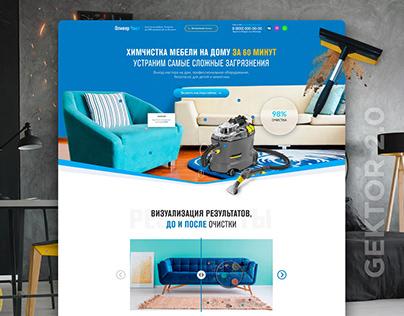 Landing Page | Химчистка мебели
