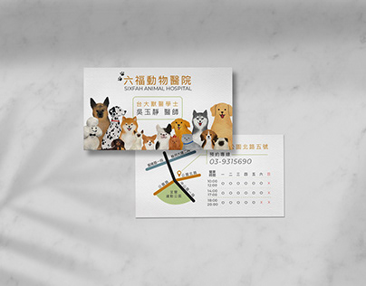 風格名片設計。六福動物醫院。SIXFAH Animal hospital