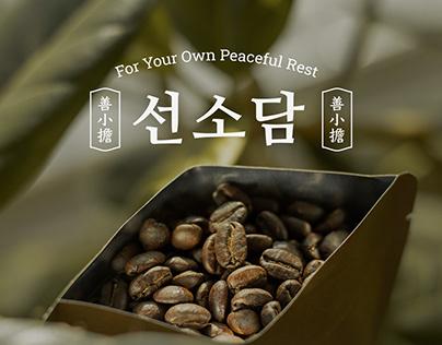 선소담 For Your Own Peaceful Rest. [善小擔] package design